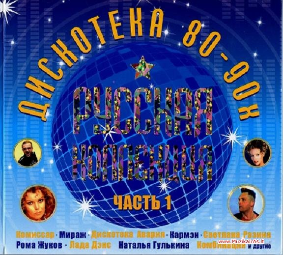 Various - Lietuviška Estrada