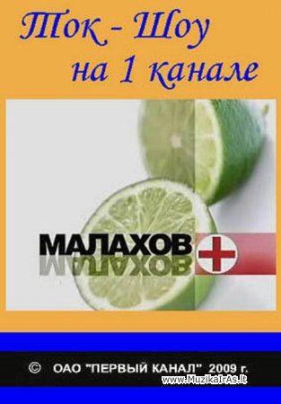 Sveikata.Netradicinė medicina.Malaxov+(Kraujospūdis)