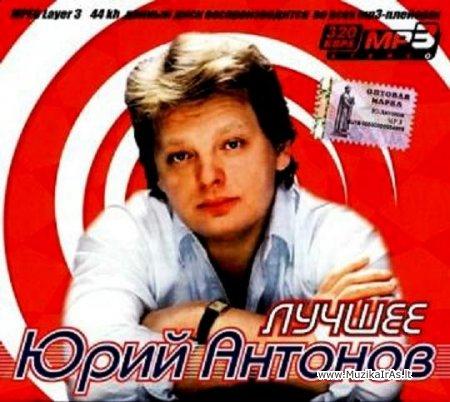 Юрий Антонов – Лучшее