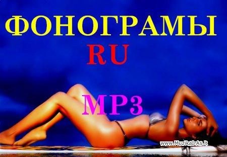 Фонограмы-RU