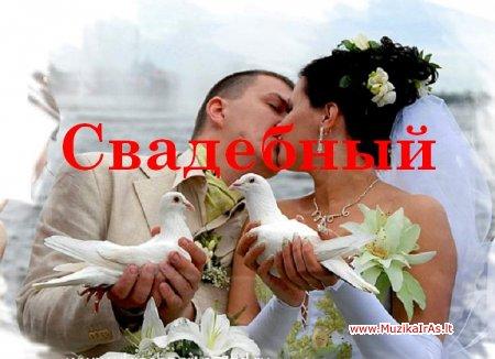 Rusiškoms vestuvėms.Свадебный