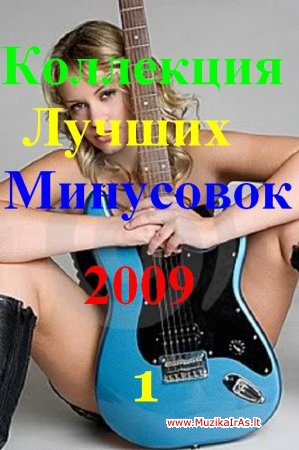 Muzikantams.Коллекция Лучших Минусовок 2009!(1)