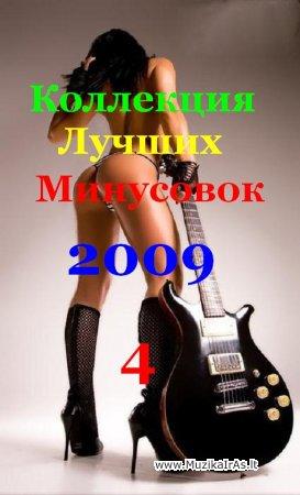 Minusai.Коллекция Лучших Минусовок 2009!(4)
