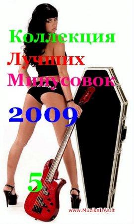 Muzikantams.Коллекция Лучших Минусовок 2009!(5)