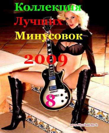 Muzikantams.Коллекция Лучших Минусовок 2009!(8)
