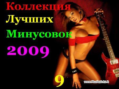 Minusai.Коллекция Лучших Минусовок 2009!(9)