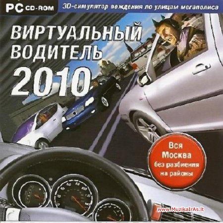 Automobilis.Виртуальный водитель 2010