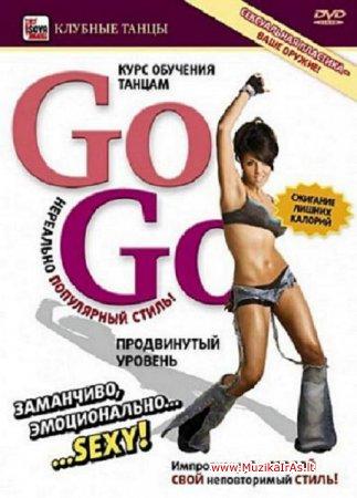 Klubiniai šokiai.Курс обучения танцам Go-Go.