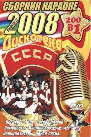 Karaoke.КАРАОКЕ ДИСКОТЕКА 80-х,90-х