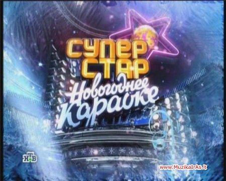 KARAOKE.Суперстар-Новогодний караоке(NTV)