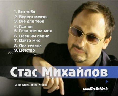 Karaoke.Стас Михайлов (минусовое караоке)