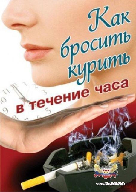 Как отучить курить мужа спайс