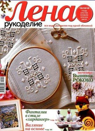 Rankdarbiai.Kolekcija žurnalų moterims-Лена-рукоделие