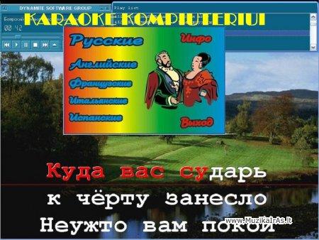 KARAOKE.Караоке для компьютера(11293 песен )