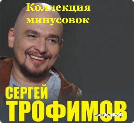 Сергей Трофимов (Трофим) - Коллекция минусовок