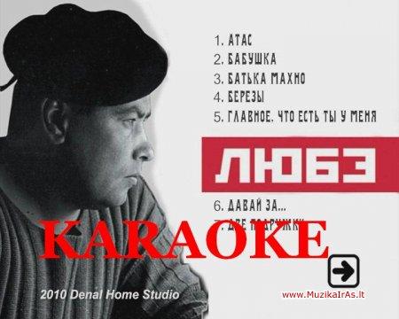 KARAOKE.гр. Любэ (минусовое караоке)