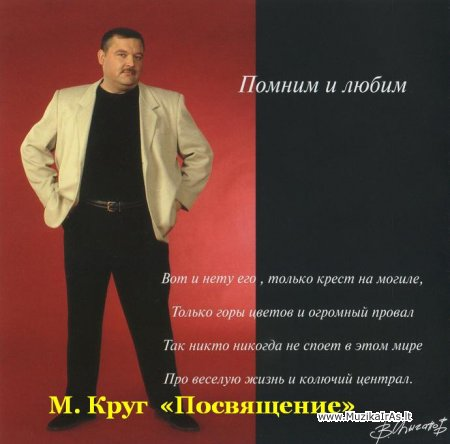 М. Круг  «Посвящение»