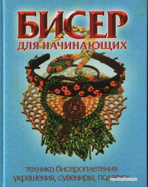 Называется: Бисер для начинающих Создатель: И. А. Лукашова Количество страниц: 106 Формат скачиваемого.