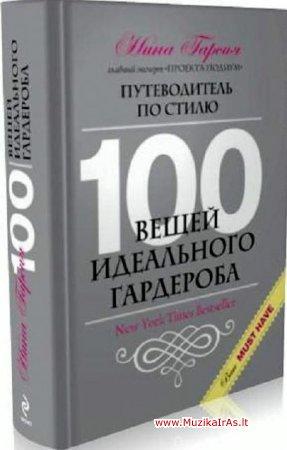 Moterims...100 вещей идеального гардероба