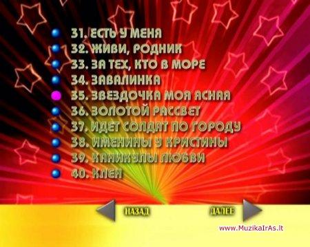 KARAOKE.Лучшие ВИА СССР
