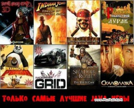 Games mobile(Новейшие Java-игры 2008 года)