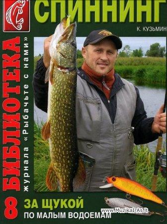 Laisvalaikis(žvejyba).Kolekcija žurnalų apie žvejybą