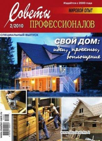 Statyba,remontas,dizainas.Советы профессионалов 2000-2011