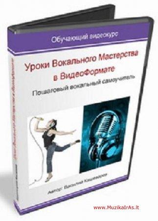 Vokalas.Уроки вокального мастерства в Видеоформате