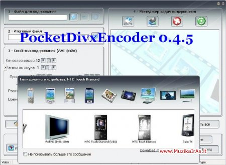 Mobile.PocketDivxEncoder 0.4.5