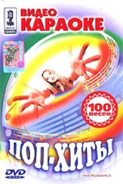 Скачать Видео Караоке Поп-хиты (2003) DVD5. Год выпуска 2003 Жанр