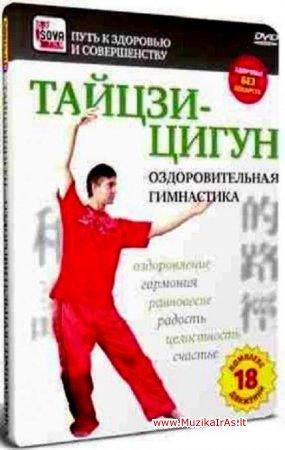 Gydomoji gimnastika.Тайцзи-цигун: Оздоровительная гимнастика