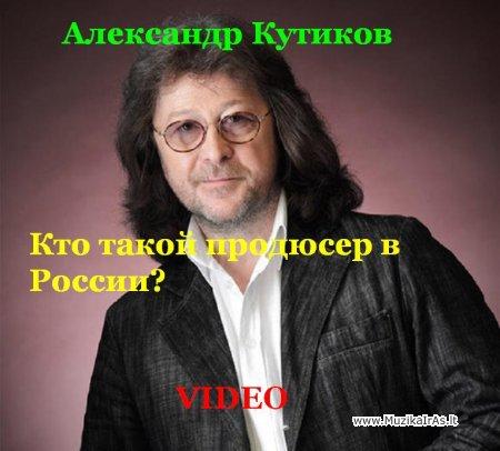 Prodiuseris.Александр Кутиков - Кто такой продюсер в России?