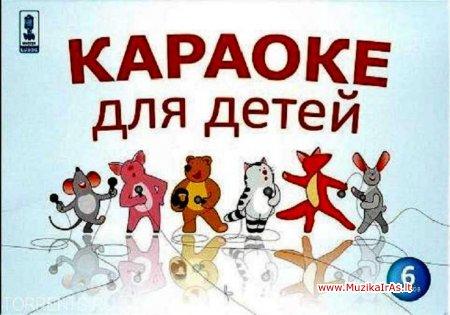 """Karaoke vaikams(RU).""""Караоке для детей"""""""