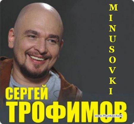 Minusai.Сергей Трофимов (Трофим) - Коллекция минусовок