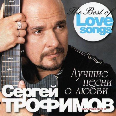 Сергей Трофимов / Лучшие песни о любви