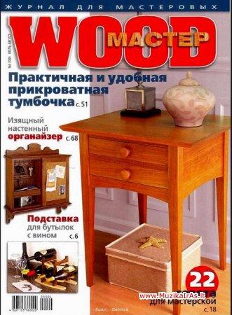 Meistras.Журнал WOOD Мастер 2009 – 2011