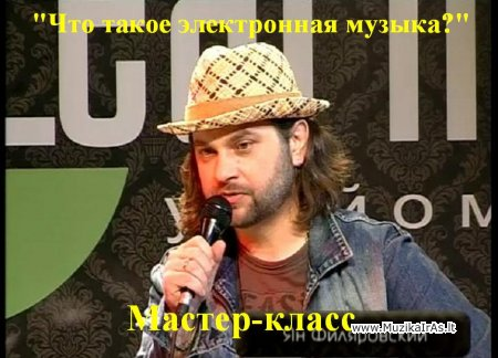 "Elektroninė muzika.Ян Филяровский ""Что такое электронная музыка?"""