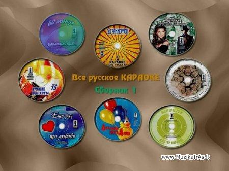 """Karaoke.Сборник века 1 """"Все русское караоке"""""""