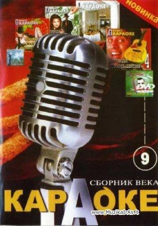 Karaoke.Сборник века 9