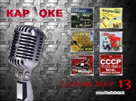 Karaoke.Сборник Века 13