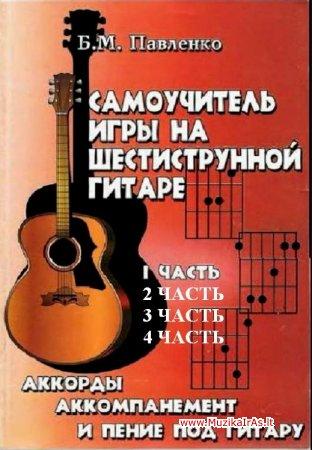 Gitara.Самоучитель игры на шестиструнной гитаре
