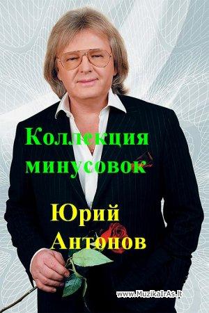 Fonogramos.Юрий Антонов / Коллекция минусовок