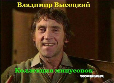 Владимир Высоцкий /Коллекция минусовок