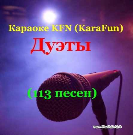 Karaoke.Дуэты (113 песен)
