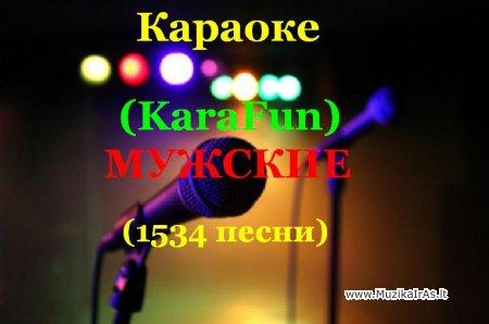 Karaoke.МУЖСКИЕ (1534 песни)
