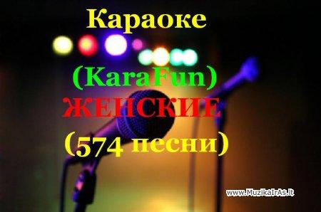 Karaoke.ЖЕНСКИЕ (574 песни)
