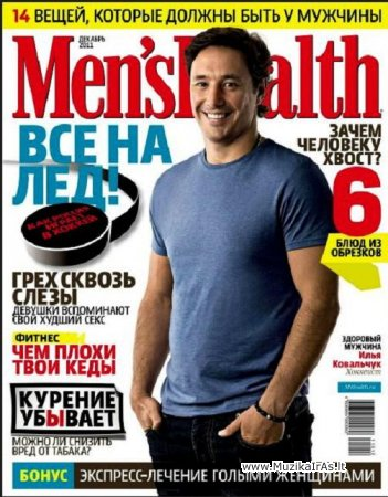 Vyrams.Men's Health №12