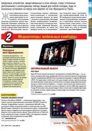 Žurnalas.Журнал Chip (Rus/UA)