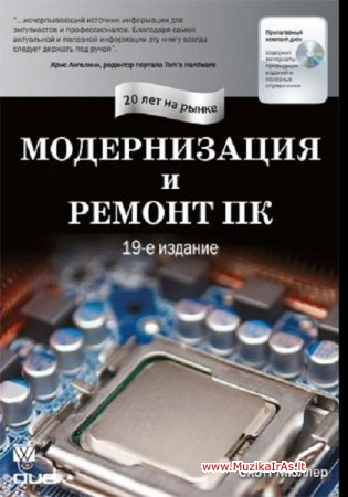 Kompiuteris.МОДЕРНИЗАЦИЯ И РЕМОНТ ПК