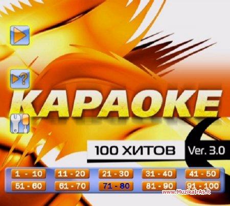 Караоке: 100 хитов